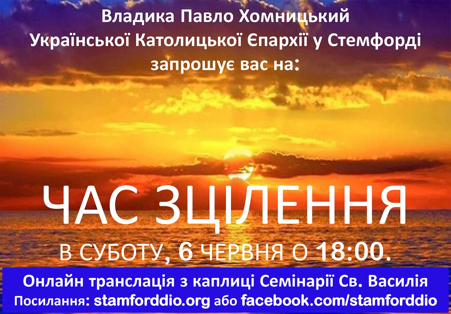 Time to Heal Poster Ukrainian